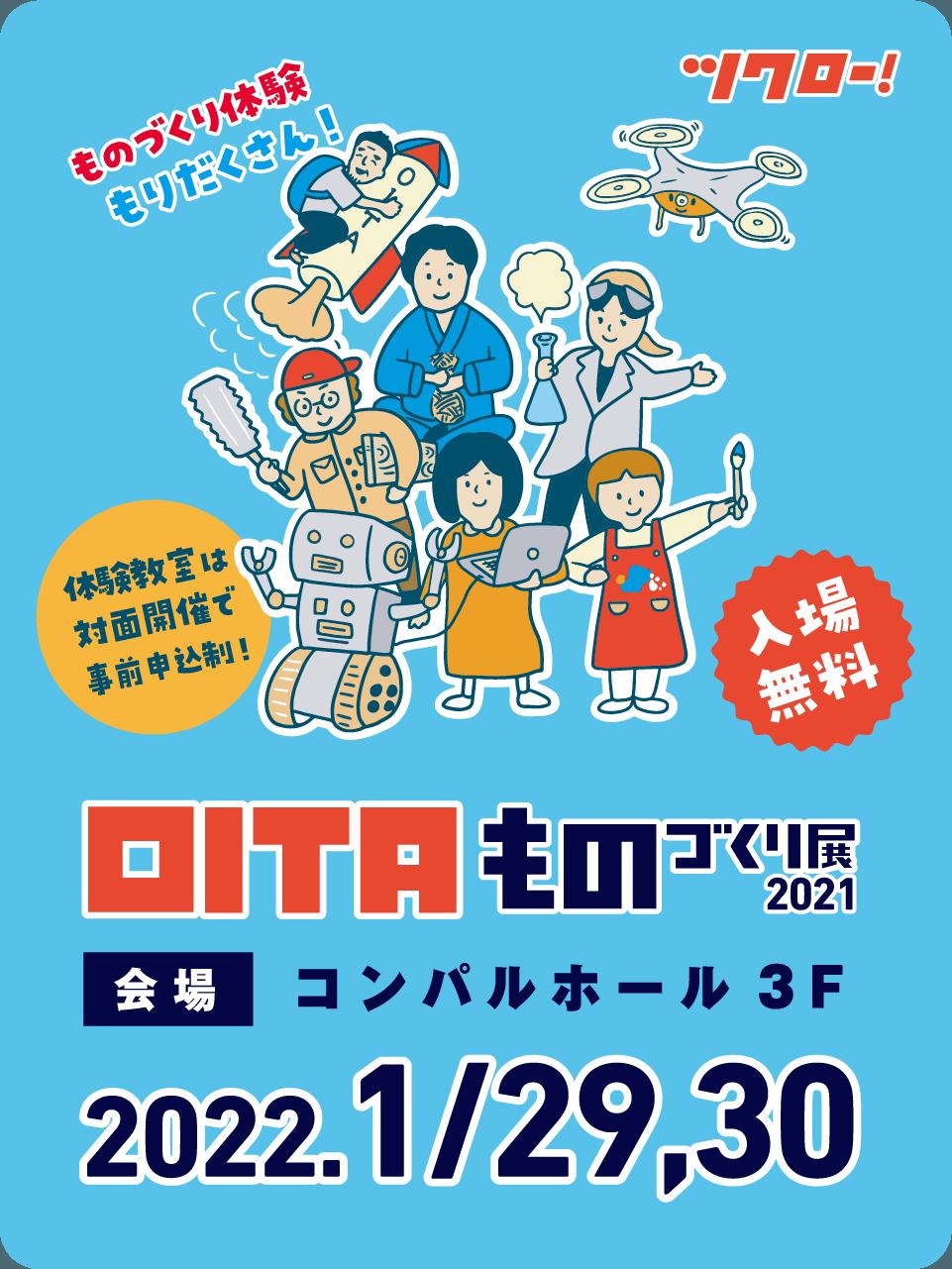 OITAものづくり展2022年 2022年1月29日(土)30日(日)